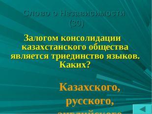 Слово о Независимости (30) Залогом консолидации казахстанского общества являе