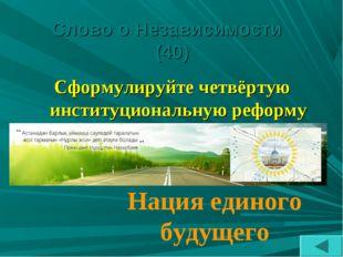Слово о Независимости (40) Сформулируйте четвёртую институциональную реформу