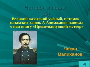 История в лицах (10) Великий казахский учёный, потомок казахских ханов, А Ал