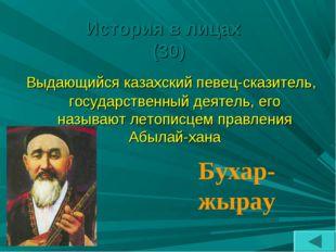 История в лицах (30) Выдающийся казахский певец-сказитель, государственный де