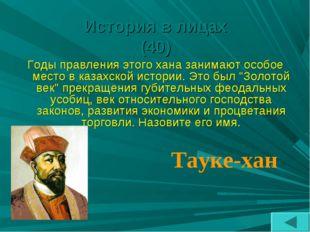 История в лицах (40) Годы правления этого хана занимают особое место в казах