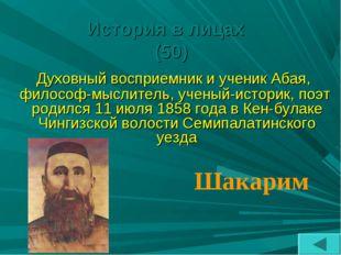 История в лицах (50) Духовный восприемник и ученик Абая, философ-мыслитель, у