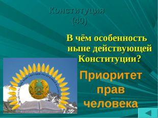 Конституция (40) В чём особенность ныне действующей Конституции? Приоритет пр