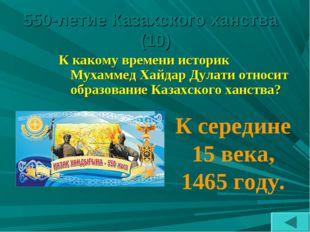 550-летие Казахского ханства (10) К какому времени историк Мухаммед Хайдар Ду
