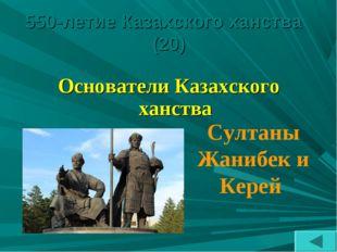 550-летие Казахского ханства (20) Основатели Казахского ханства Султаны Жаниб