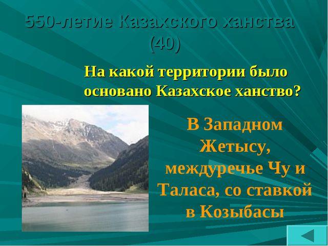 550-летие Казахского ханства (40) На какой территории было основано Казахское...
