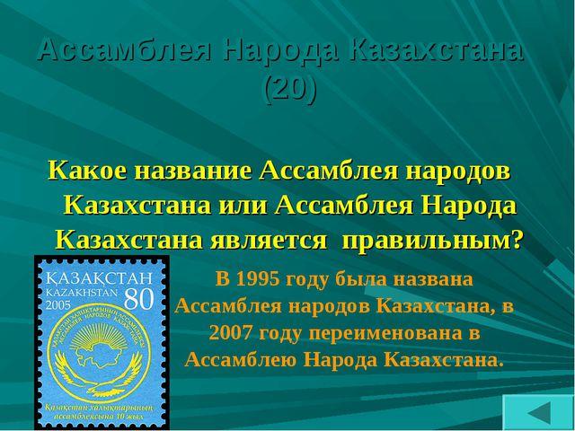 Ассамблея Народа Казахстана (20) Какое название Ассамблея народов Казахстана...