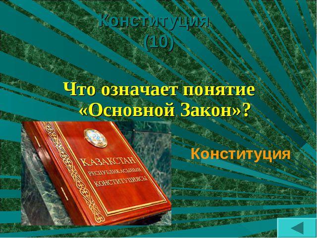 Конституция (10) Что означает понятие «Основной Закон»? Конституция
