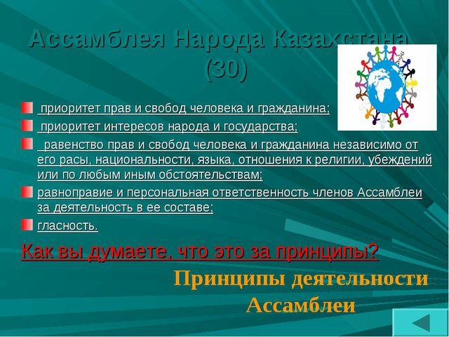 Ассамблея Народа Казахстана (30) приоритет прав и свобод человека и гражданин...