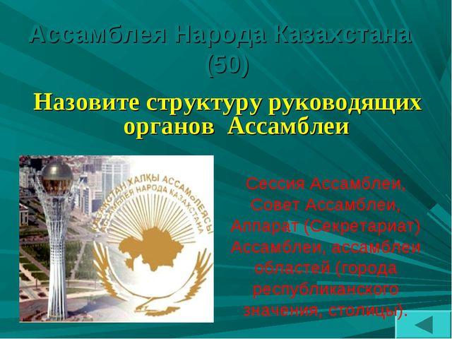 Ассамблея Народа Казахстана (50) Назовите структуру руководящих органов Ассам...