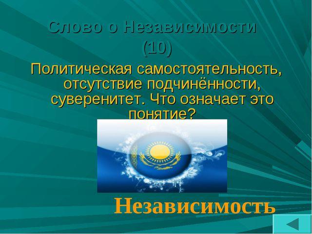Слово о Независимости (10) Политическая самостоятельность, отсутствие подчинё...