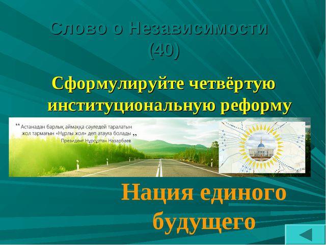 Слово о Независимости (40) Сформулируйте четвёртую институциональную реформу...