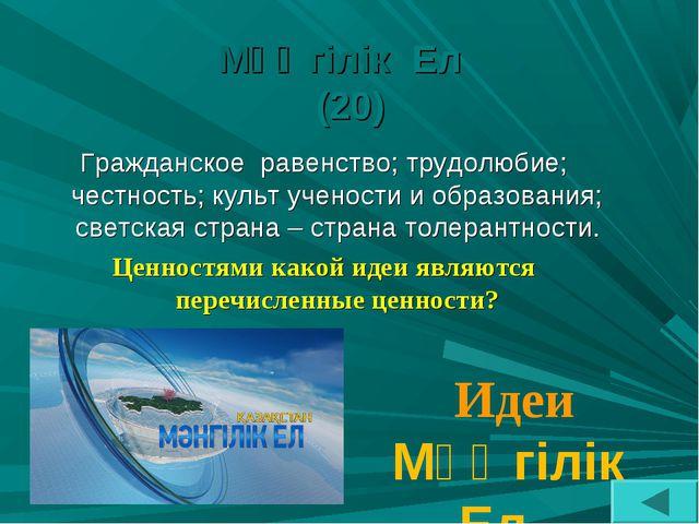 Мәңгілік Ел (20) Гражданское равенство; трудолюбие; честность; культ учености...