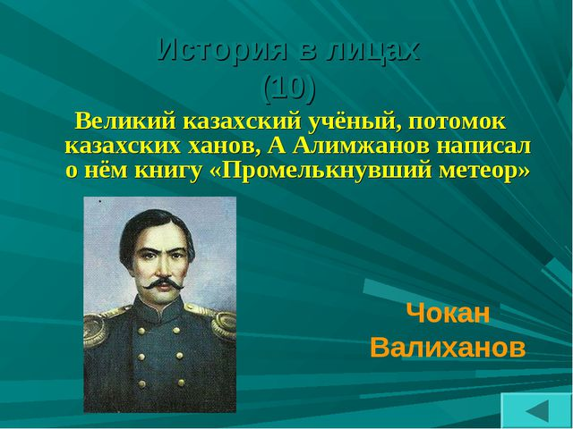 История в лицах (10) Великий казахский учёный, потомок казахских ханов, А Ал...