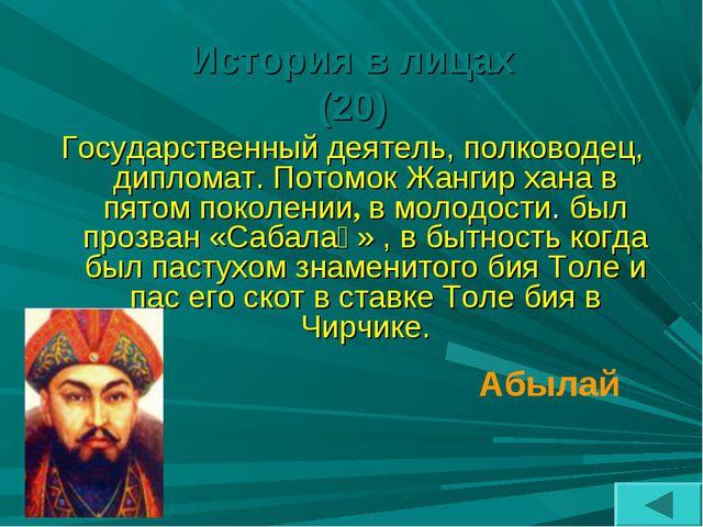 История в лицах (20) Государственный деятель, полководец, дипломат. Потомок...