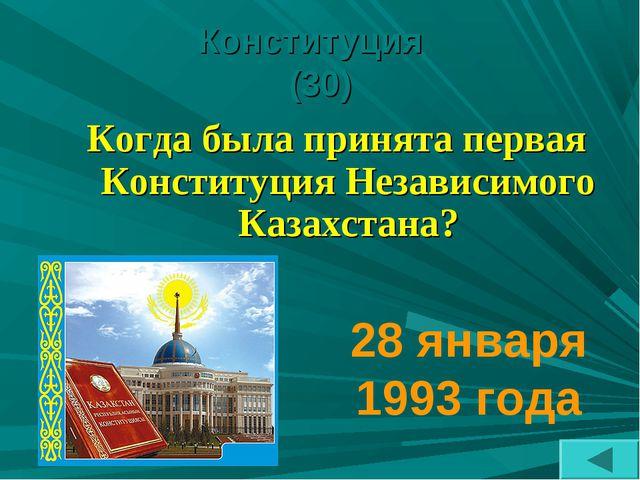 Конституция (30) Когда была принята первая Конституция Независимого Казахстан...