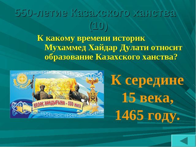 550-летие Казахского ханства (10) К какому времени историк Мухаммед Хайдар Ду...