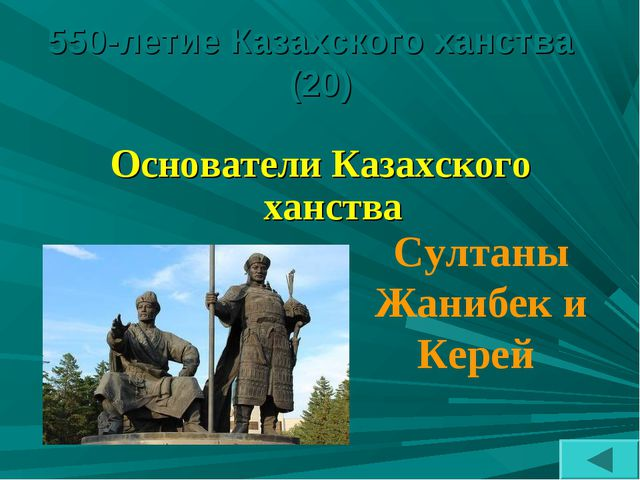 550-летие Казахского ханства (20) Основатели Казахского ханства Султаны Жаниб...