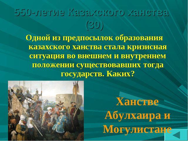 550-летие Казахского ханства (30) Одной из предпосылок образования казахского...