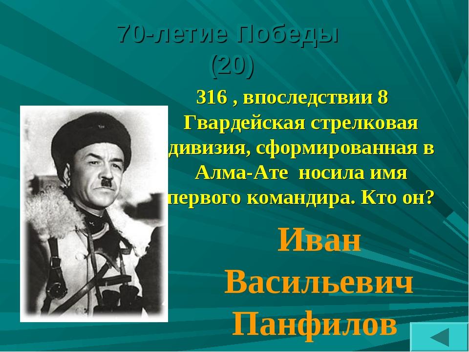 70-летие Победы (20) 316 , впоследствии 8 Гвардейская стрелковая дивизия, сфо...