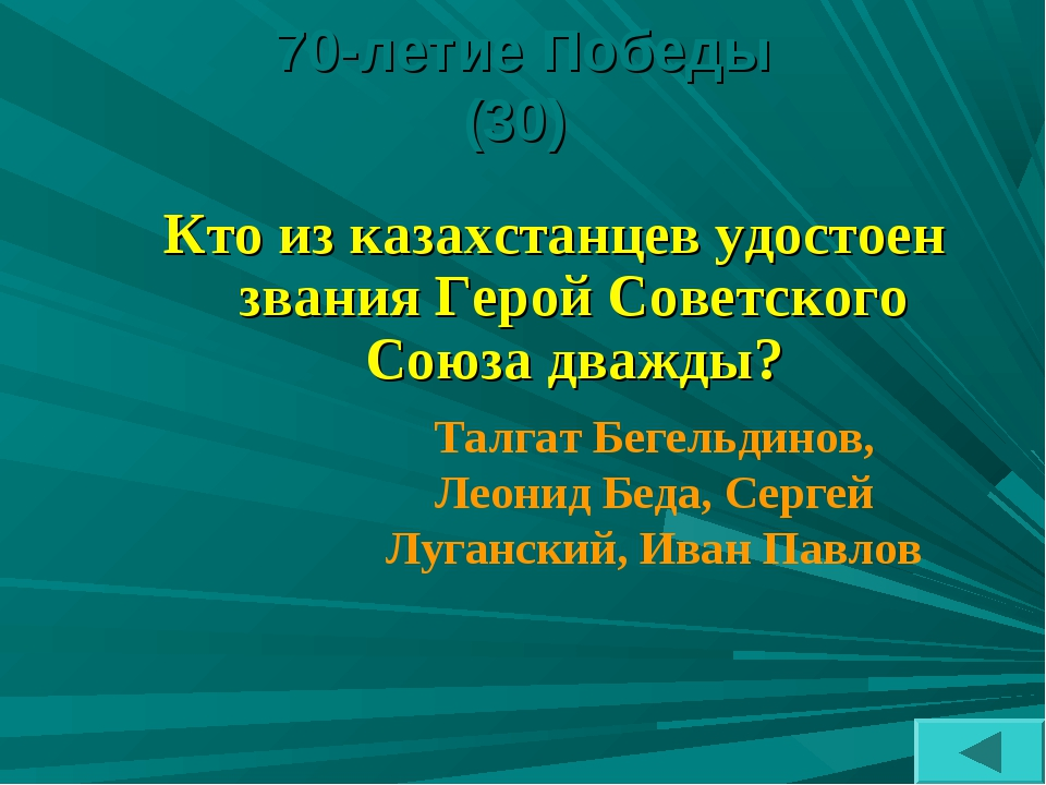 70-летие Победы (30) Кто из казахстанцев удостоен звания Герой Советского Сою...