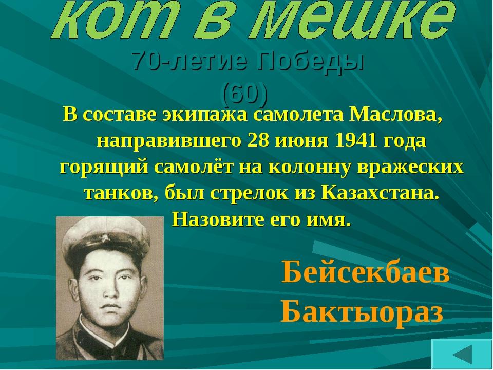 70-летие Победы (60) В составе экипажа самолета Маслова, направившего 28 июня...