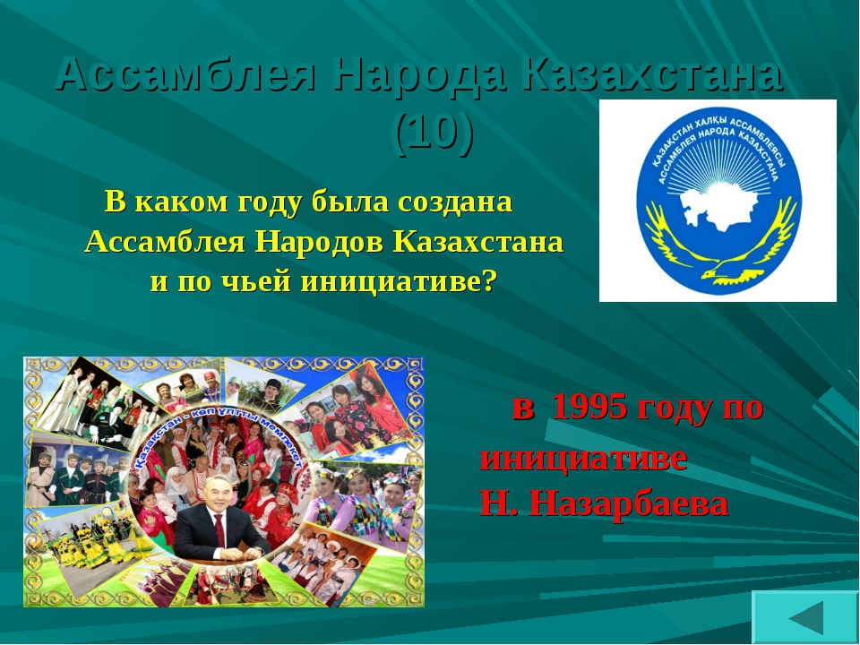 Ассамблея Народа Казахстана (10) В каком году была создана Ассамблея Народов...