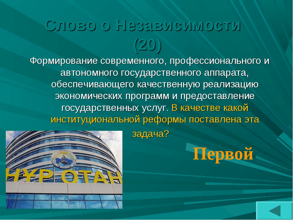Слово о Независимости (20) Формирование современного, профессионального и авт...