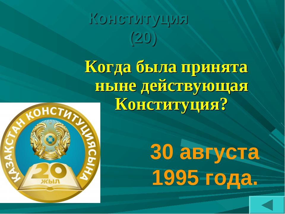 Конституция (20) Когда была принята ныне действующая Конституция? 30 августа...
