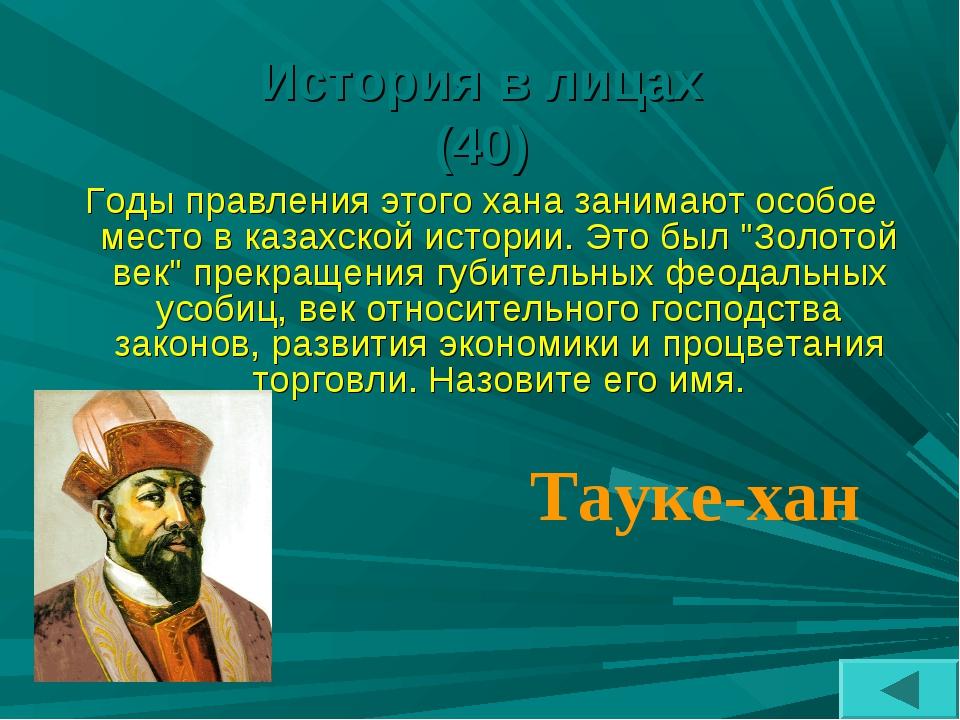 История в лицах (40) Годы правления этого хана занимают особое место в казах...