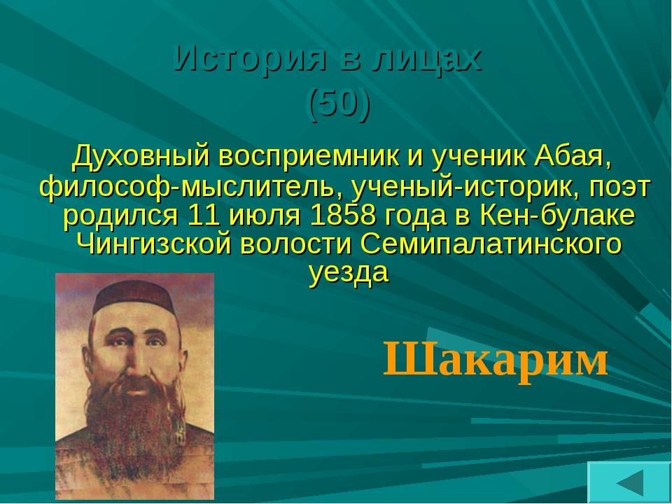 История в лицах (50) Духовный восприемник и ученик Абая, философ-мыслитель, у...