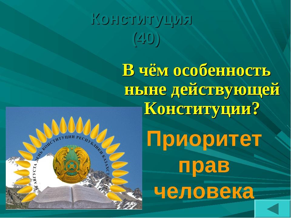 Конституция (40) В чём особенность ныне действующей Конституции? Приоритет пр...