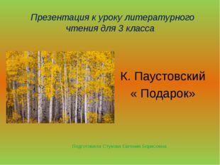 Презентация к уроку литературного чтения для 3 класса   К. Паустовский « По