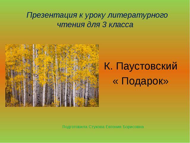 Презентация к уроку литературного чтения для 3 класса   К. Паустовский « По...