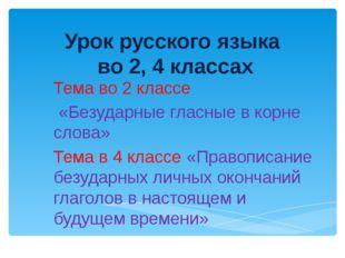 Урок русского языка во 2, 4 классах Тема во 2 классе «Безударные гласные в ко