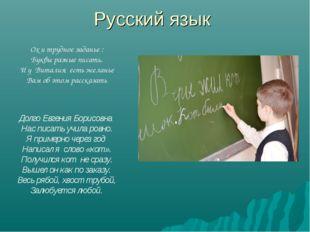 Ох и трудное заданье : Буквы разные писать. И у Виталия есть желанье Вам об э