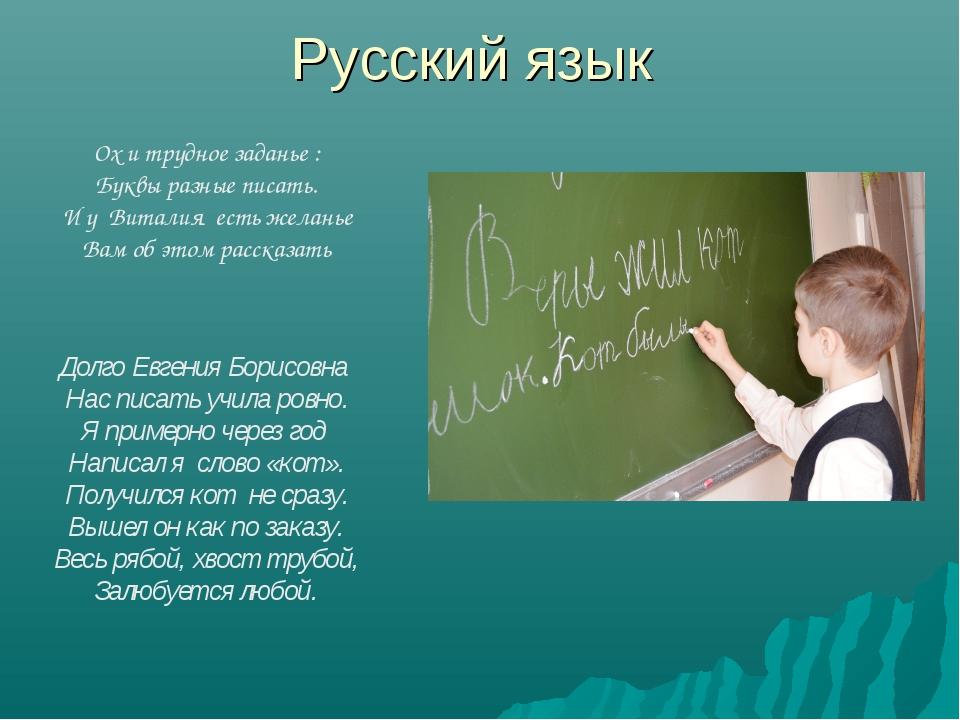 Ох и трудное заданье : Буквы разные писать. И у Виталия есть желанье Вам об э...