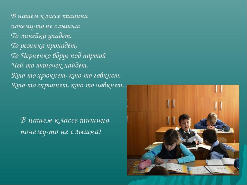 В нашем классе тишина почему-то не слышна: То линейка упадет, То резинка проп...