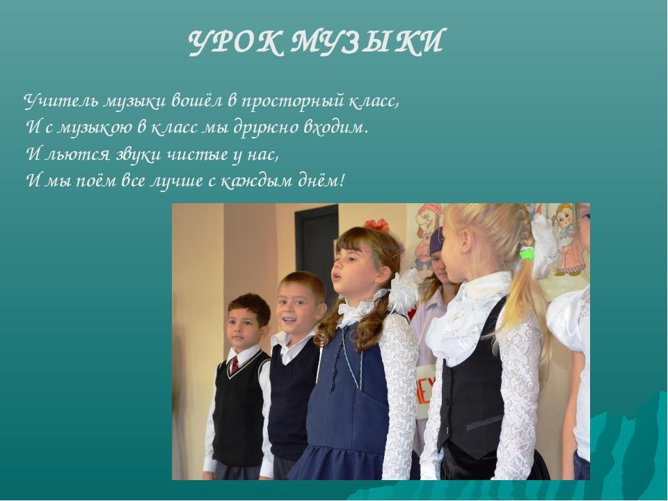 УРОК МУЗЫКИ Учитель музыки вошёл в просторный класс, И с музыкою в класс мы д...