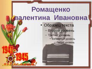 Ромащенко валентина Ивановна