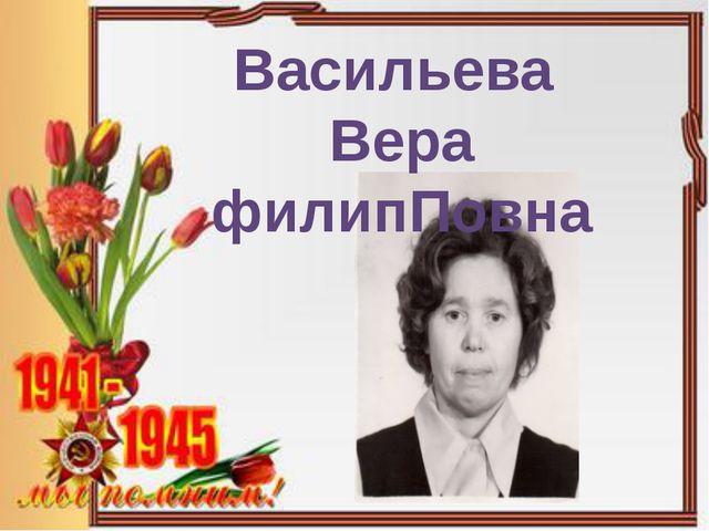 Васильева Вера филипПовна