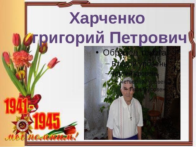 Харченко григорий Петрович