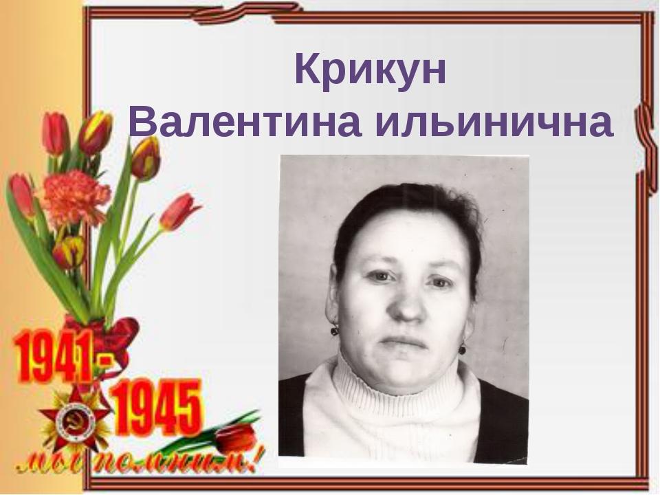 Крикун Валентина ильинична