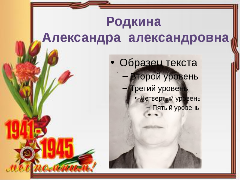 Родкина Александра александровна