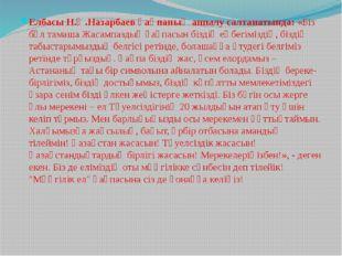 Елбасы Н.Ә.Назарбаев қақпаның ашылу салтанатында:«Біз бұл тамаша Жасампаздық