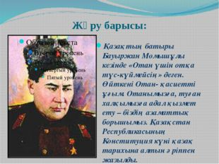 Жүру барысы: Қазақтың батыры Бауыржан Момышұлы кезінде «Отан үшін отқа түс-кү