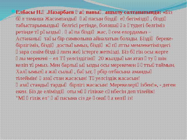 Елбасы Н.Ә.Назарбаев қақпаның ашылу салтанатында:«Біз бұл тамаша Жасампаздық...