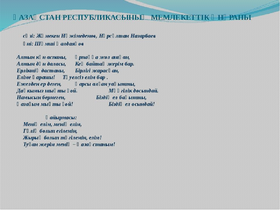 ҚАЗАҚСТАН РЕСПУБЛИКАСЫНЫҢ МЕМЛЕКЕТТІК ӘНҰРАНЫ сөзі: Жұмекен Нәжімеденов, Нұр...