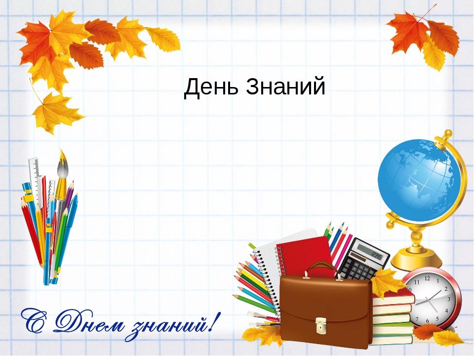 Шаблон открытки ко дню знаний 10