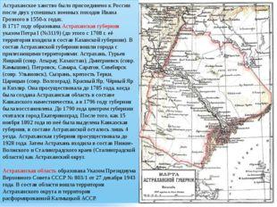 Астраханское ханство было присоединено к России после двух успешных военных п